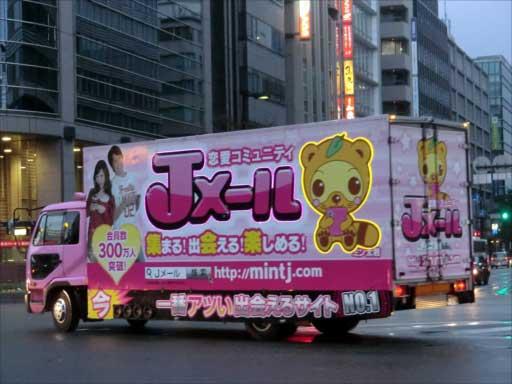 出会い系のアド広告トラック