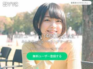 出会い系サイトのYYC