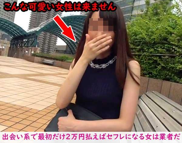 出会い系で最初だけ2万円払えばセフレになるという女は業者だ