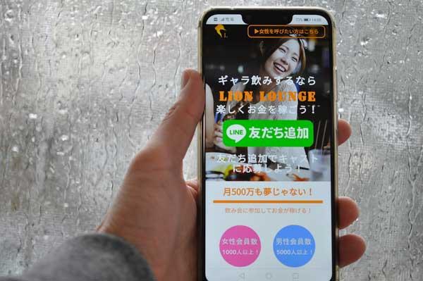 ギャラ飲みアプリのライオンプロジェクト