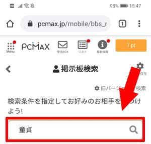 PCMAXの掲示板で童貞を見つける方法