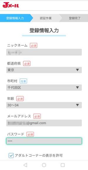 Jメール登録方法