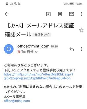 Jメールへの登録方法