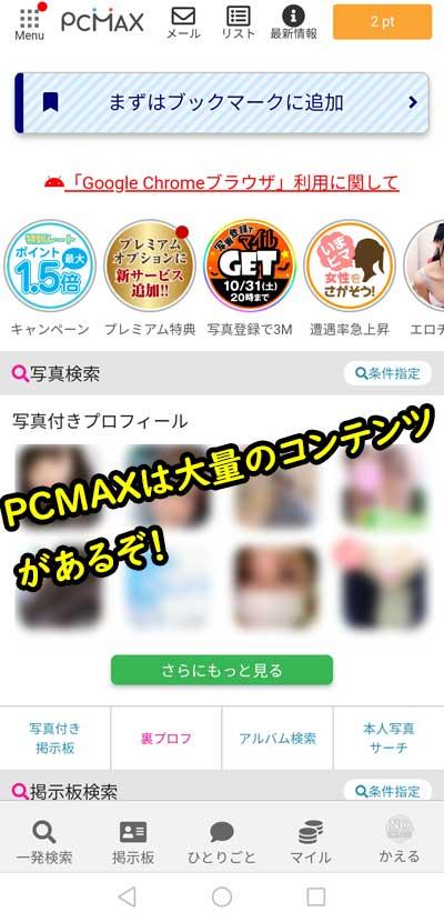 PCMAXには大量のコンテンツが存在する