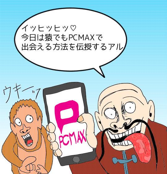 PCMAXの猿でも分かる攻略法を教えます。