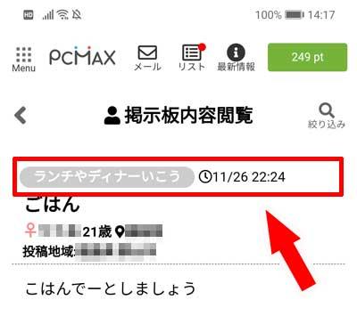 PCMAXで最終ログイン時間を見る方法