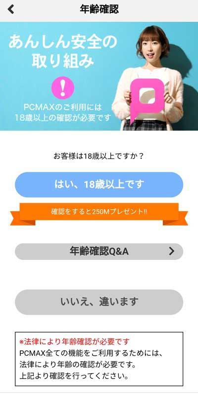 PCMAXの年齢確認の方法