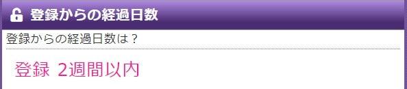 PCMAXに登録してからの経過年数