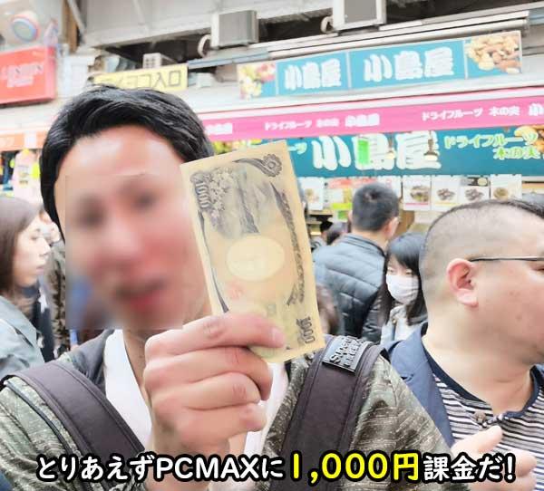 PCMAXでセックスする為に1,000円課金した