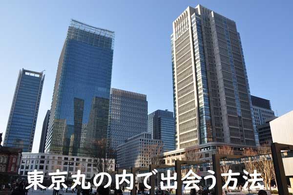 東京の丸の内で出会う場所教えます。
