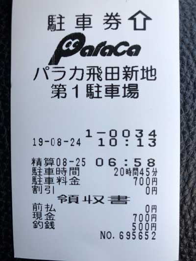 飛田新地の駐車場は安い