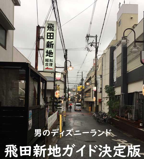 飛田新地ガイド