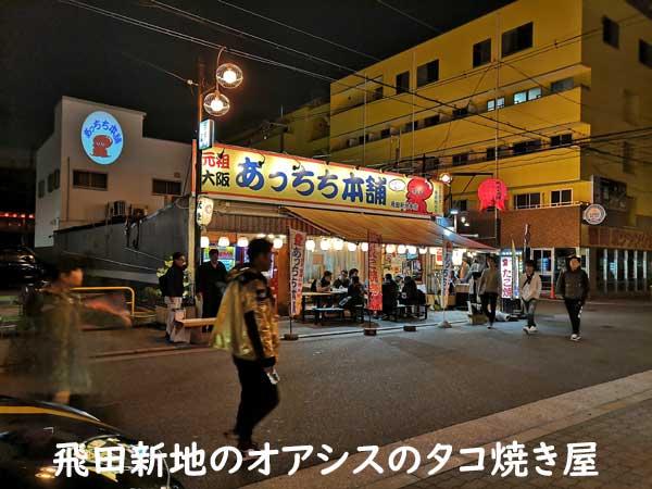 飛田新地の集合場所あっちっち本舗