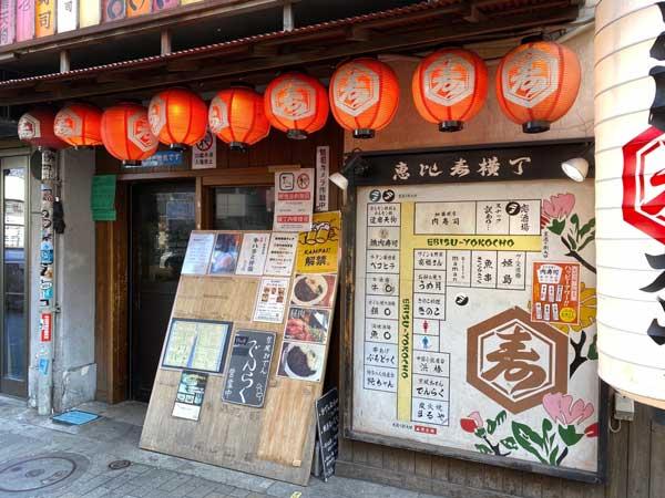 東京の恵比寿横丁