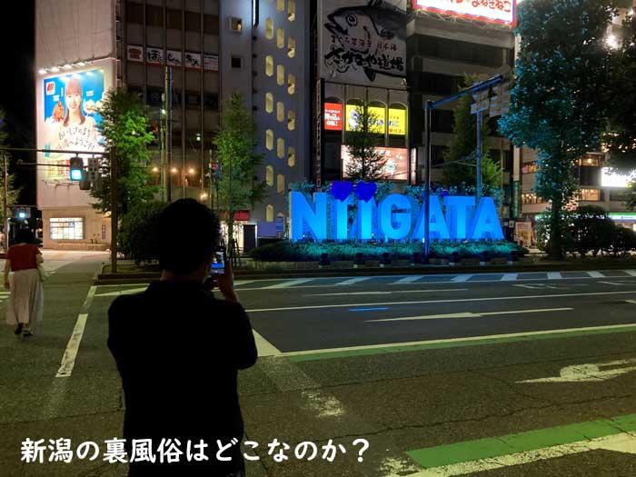 新潟の裏風俗を教えます。