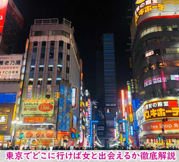 東京で出会うならどこに行けばよいか?