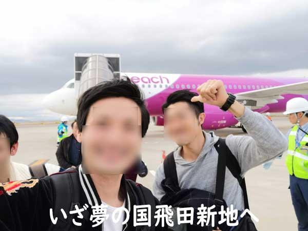 大阪の飛田新地へ