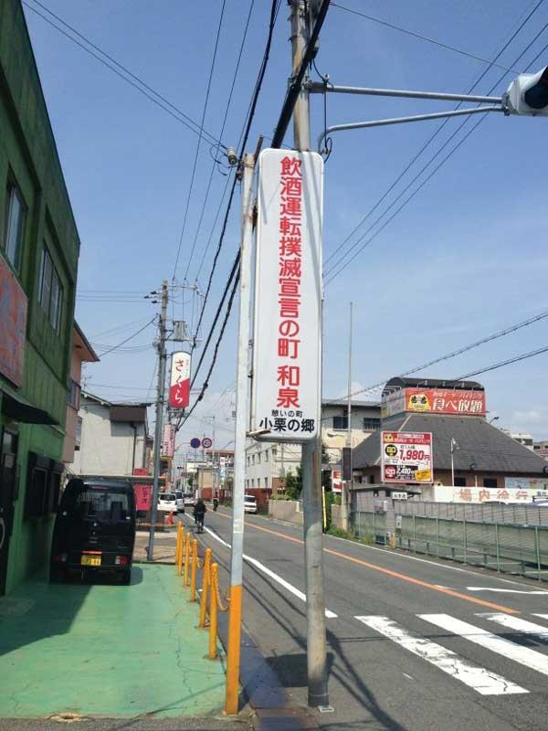 信太山新地の入り口