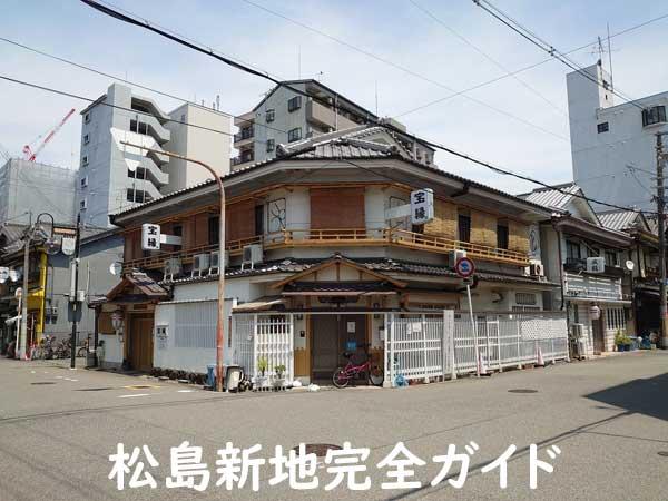 松島新地の遊び方