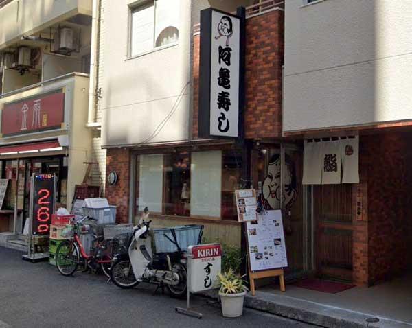 阿亀寿司の地下のチャイエス
