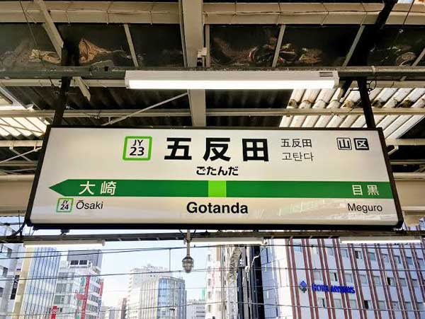 五反田はチャイエスだらけの風俗タウン