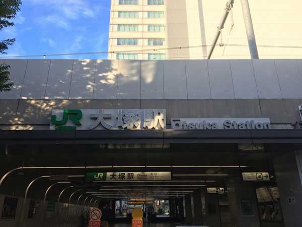 大塚駅とはどんな場所なのか