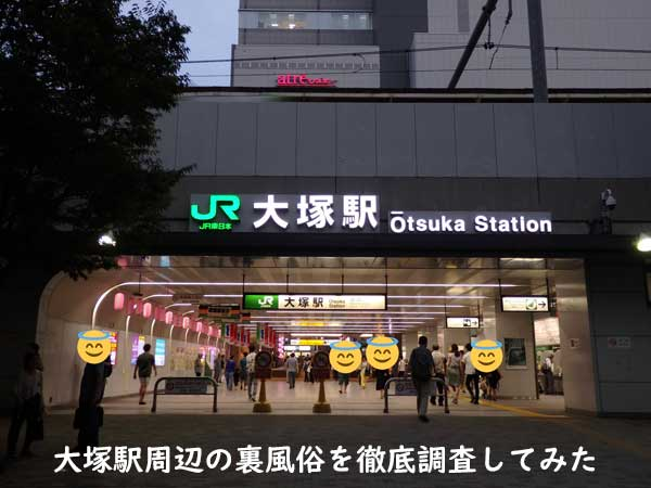 大塚駅のチャイエス