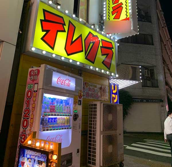 新宿で本番可能なテレクラ