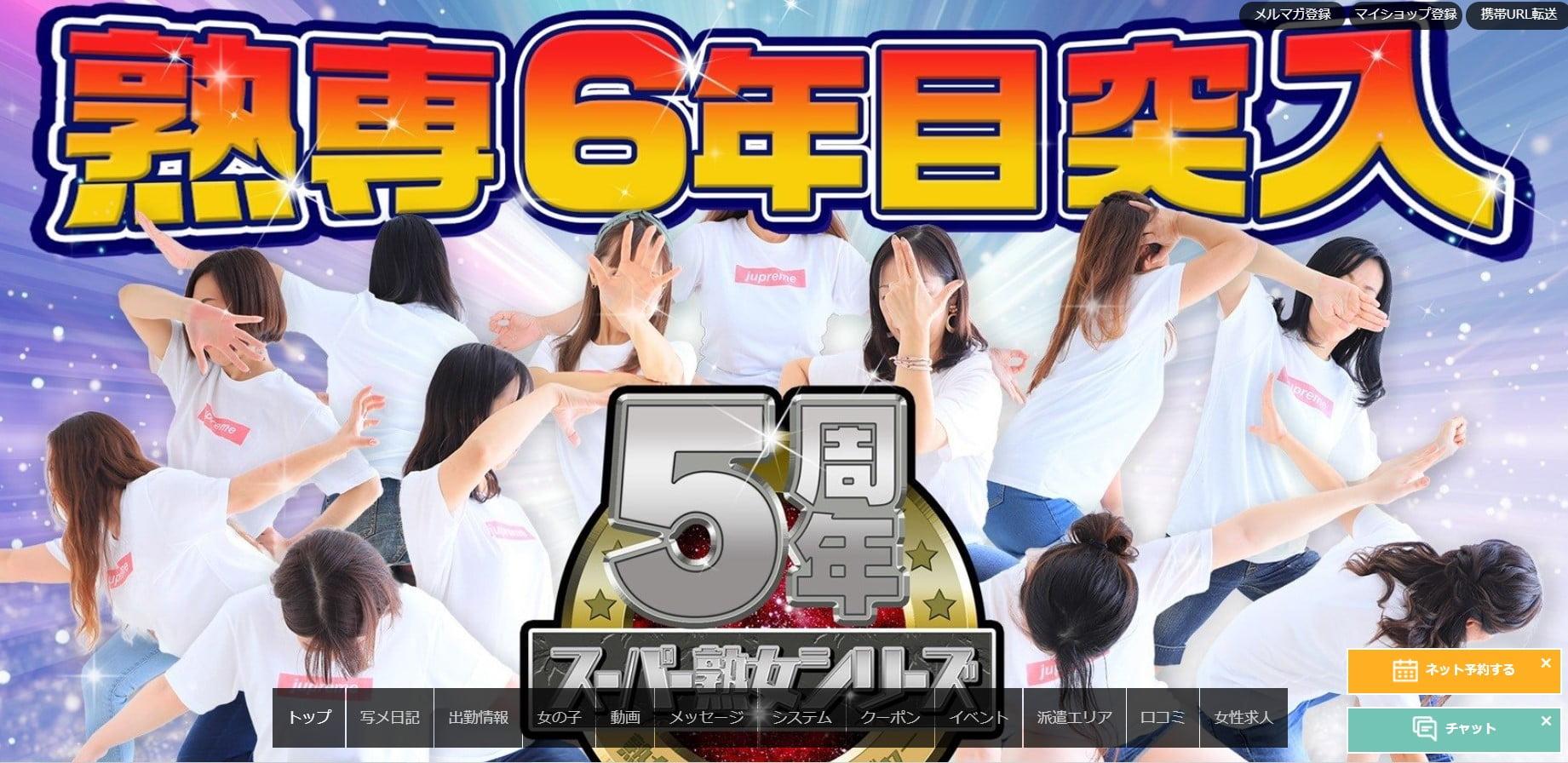 熟専40'S 50'S沖縄店