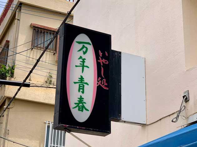 沖縄栄町社交街のちょんの間万年青春