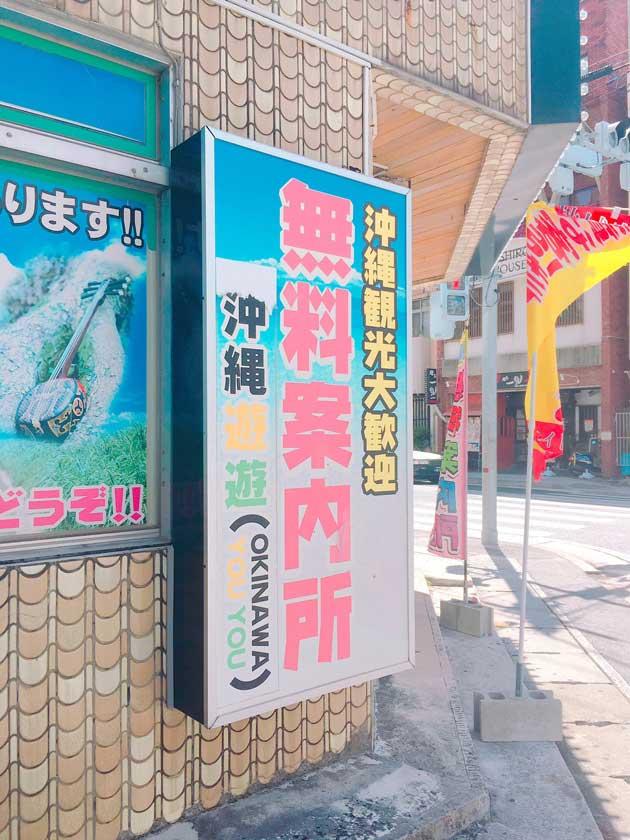 沖縄の本サロ