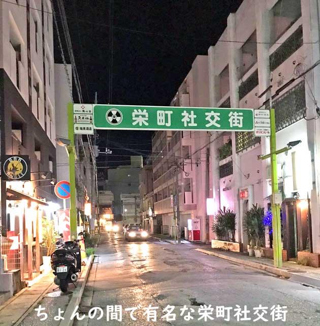 沖縄のちょんの間で有名な栄町社交街