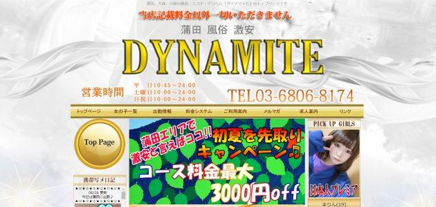 蒲田ダイナマイト