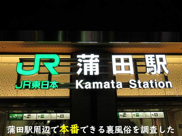 蒲田駅周辺の裏風俗