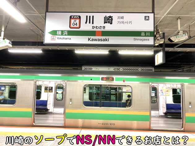 川崎でNSでプレイ可能なソープはどこか探してみた