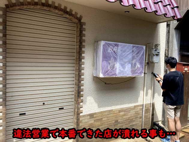 錦糸町の裏風俗