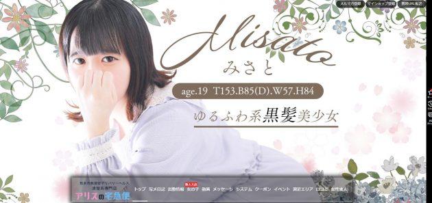 熊本の裏風俗アリスの宅急便