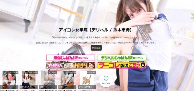 熊本のアイコレ女学院は本番できるデリヘル
