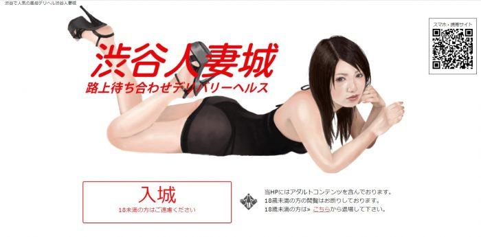 渋谷人妻城は裏風俗