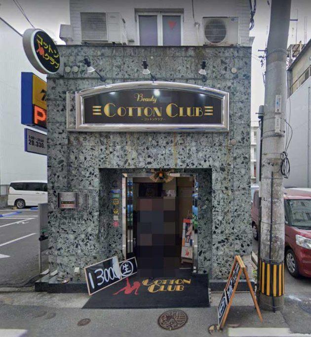 中州でNSできるお店コットンクラブ