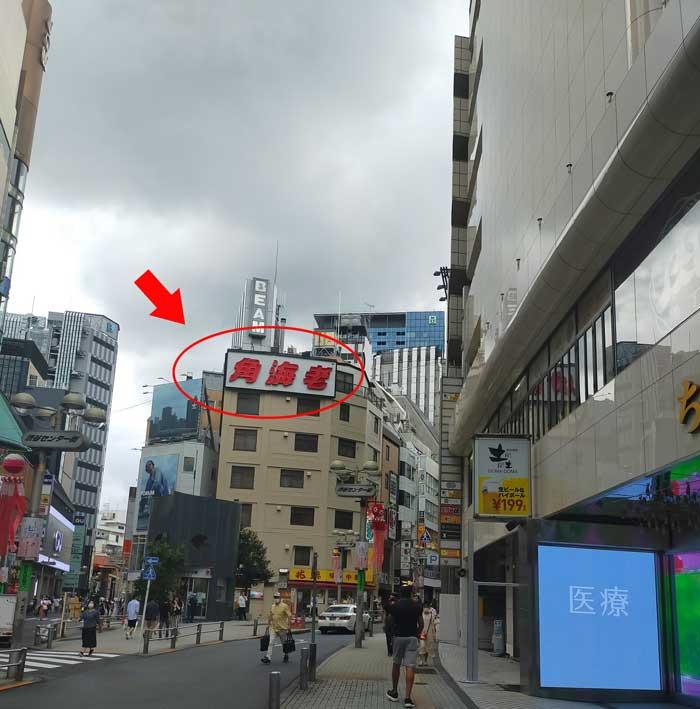 渋谷のソープ角海老