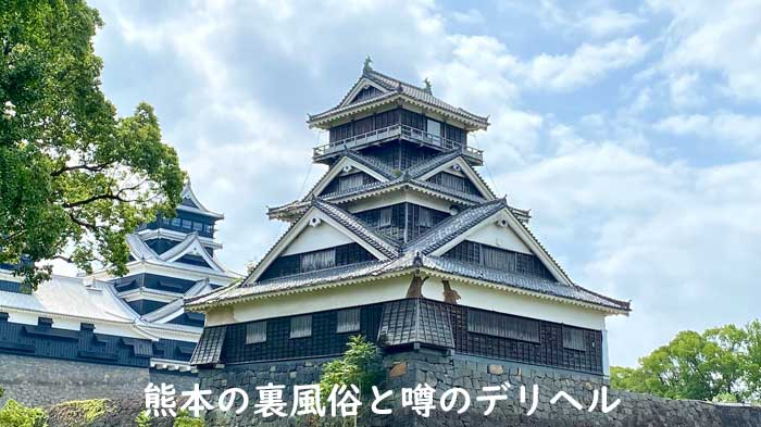 熊本の裏風俗と噂のデリヘル